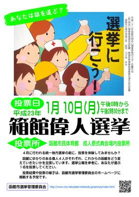 101216senkyo_pos1.jpg