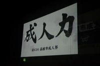 130114seijin_0333.jpg