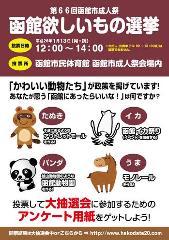 66th_senkyo_pos.jpg