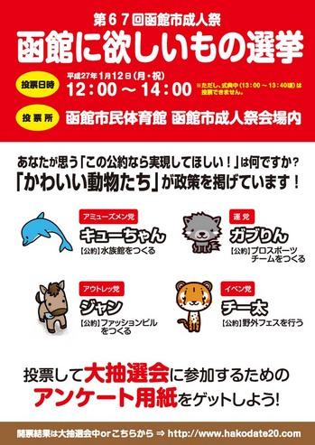 67th_senkyo.jpg