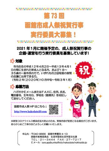 200902chira.jpg
